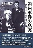 文庫 通州事件の真実: 昭和十二年夏の邦人虐殺 (草思社文庫)
