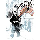闇金ウシジマくん (28) (ビッグコミックス)
