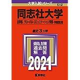 同志社大学(法学部、グローバル・コミュニケーション学部−学部個別日程) (2021年版大学入試シリーズ)