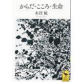 からだ・こころ・生命 (講談社学術文庫)