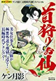首狩りお仙 (RK COMICS)