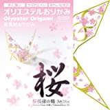 オリエステルおりがみ 桜模様の鶴 3色 18枚