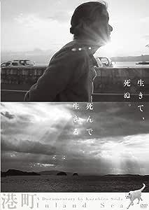 港町 [DVD]