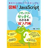 """図解! JavaScriptのツボとコツがゼッタイにわかる本 """"超""""入門編"""