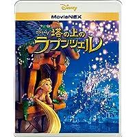 塔の上のラプンツェル MovieNEX [ブルーレイ+DVD+デジタルコピー(クラウド対応)+MovieNEXワールド…