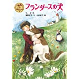 フランダースの犬 (ポプラ世界名作童話)