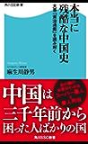 本当に残酷な中国史 大著「資治通鑑」を読み解く (角川SSC新書)