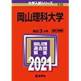 岡山理科大学 (2021年版大学入試シリーズ)