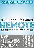 リモートワーク――チームが結束する次世代型メソッド
