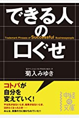できる人の口ぐせ (中経の文庫) Kindle版