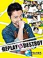 REPLAY&DESTROY Blu-ray-BOX(Blu-ray Disc)
