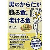 男のからだが甦(よみがえ)る食、老ける食 「体力・気力・精力」を復活させる26の法則 (PHP文庫)