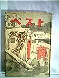 ペスト〈上〉 (1950年)