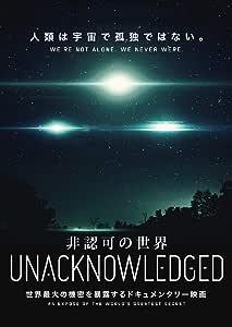 非認可の世界UNACKNOWLEDGED 人類は宇宙で孤独ではない。WE'RE NOT ALONE. WE NEVER WERE. [DVD]