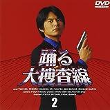 踊る大捜査線(2) [DVD]