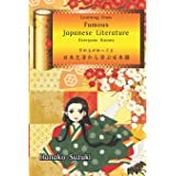 Learning from Famous Japanese Literature Everyone Knows だれもが知ってる日本文学から学ぶ日本語