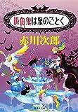 吸血鬼は泉のごとく (集英社文庫)