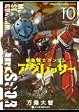 機動戦士ガンダム アグレッサー(10) (少年サンデーコミックススペシャル)