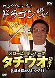 佐藤統洋のジギング11 スローピッチジャークタチウオ指南!! (<DVD>)