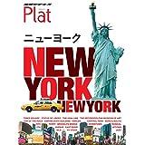 02 地球の歩き方 Plat ニューヨーク