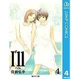 I'll 〜アイル〜 4 (ジャンプコミックスDIGITAL)