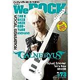 WeROCK Vol. 073[雑誌]