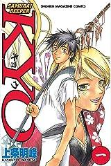SAMURAI DEEPER KYO(1) (週刊少年マガジンコミックス) Kindle版