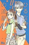 ひるなかの流星 10 (マーガレットコミックス)
