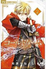 コールドゲーム【電子版特典かきおろし付き】(2) (フラワーコミックス) Kindle版