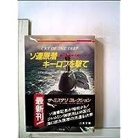 ソ連原潜キーロフを撃て (二見文庫―ザ・ミステリ・コレクション)