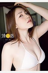 吉川友 写真集 『 誘惑 』 大型本