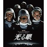 光る眼 コレクターズ・エディション [Blu-ray]