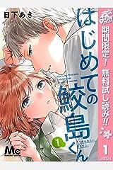 はじめての鮫島くん【期間限定無料】 1 (マーガレットコミックスDIGITAL) Kindle版