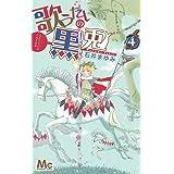 歌うたいの黒兎 4 (マーガレットコミックス)