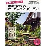 無農薬で安心・ラクラク はじめての手づくりオーガニック・ガーデン (PHPビジュアル実用BOOKS)
