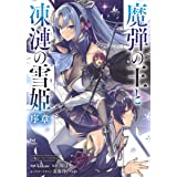 魔弾の王と凍漣の雪姫 序章 (ヤングジャンプコミックス)