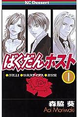 ばくだんホスト(1) (デザートコミックス) Kindle版