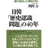 日韓「歴史認識問題」の40年: 誰が元凶か、どう解決するか