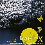 21世紀の吹奏楽 響宴X~新作邦人作品集~VOL.2