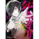 死ニカエリ (バンチコミックス)