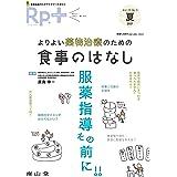 Rp.+(レシピプラス) 2021年夏号 Vol.20 No.3 よりよい薬物治療のための 食事のはなし: 服薬指導その前に!! (夏号)