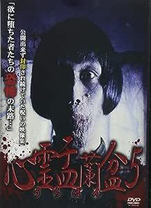 心霊盂蘭盆5 [DVD]