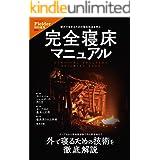 Fielder特別編集 完全寝床マニュアル (サクラBooks)