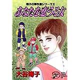 翔子の事件簿シリーズ!! 6 あなたを恋うる女 (A.L.C. DX)