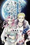 きみを死なせないための物語 3 (ボニータコミックス)