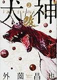 犬神・改 3 (SPコミックス LEED CAFE COMICS)