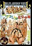 ブラジル乱交中毒 ~リオの裏カーニバル~ [DVD]