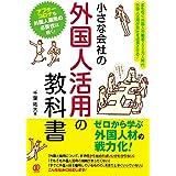 小さな会社の外国人活用の教科書