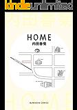 HOME (ぶんか社コミックス)