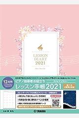 ピアノ指導者お役立ち レッスン手帳2021スリム 【マンスリー】 楽譜